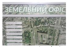 Земельний офіс Центру «Віза»: інформуємо