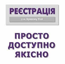 ЯК ЗАМОВИТИ ПОСЛУГИ З «ПРОПИСКИ/ВИПИСКИ» У КРИВОМУ РОЗІ ОНЛАЙН?