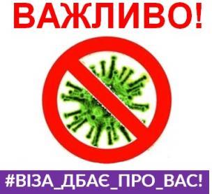 «ДІДЖ�ТАЛ ВІЗА» - діджитал захист від коронавірусу!
