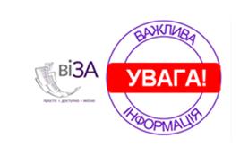 Змінено розрахунковий рахунок для сплати вартості адміністративної послуги за оформлення біометричних паспортів