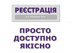 «ПРОП�СКА» ТА РЕЄСТРАЦІЯ: КОР�СНІ КОНТАКТ� ДЛЯ КР�ВОРІЖЦІВ