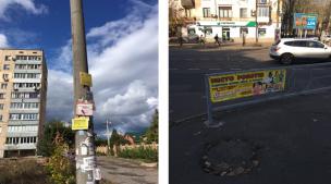 Розміщення оголошень або рекламних засобів на електроопорах, деревах та дорожніх огорожах міста заборонено!