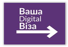 Цифрова конференція «Електронні сервіси на службі у криворіжців»