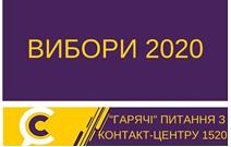 В�БОР� 2020!