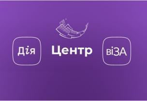 «ДІДЖ�ТАЛ ВІЗА»:  цікавинки української цифровізації