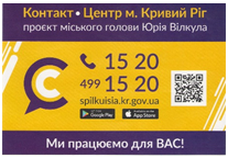 КІЛЬКІСТЬ ОСОБИСТИХ «КАБІНЕТІВ» МЕШКАНЦІВ на spilkuisia.kr.gov.ua ЗРОСТАЄ!