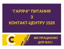 `ГАРЯЧІ П�ТАННЯ` КР�ВОРІЖЦІВ НА `КОНТАКТ-ЦЕНТР 1520`