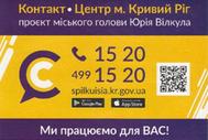 Як зареєструвати свій «КАБІНЕТ» на е-сервісі Контакт-центр м. Кривий Ріг