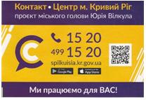 КОНТАКТ-ЦЕНТР 15-20 ПРАЦЮЄ!