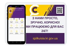 Мобільний додаток Контакт-центру – лайфхак для криворіжців.
