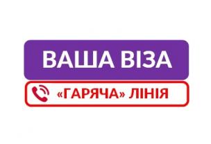 «Репортаж» адміністраторів-операторів «Гарячої» лінії Центру «Віза»