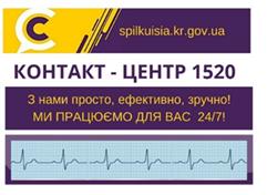 Контакт-центр 1520 – зручний механізм оперативного вирішення проблем мешканців з медичного обслуговування