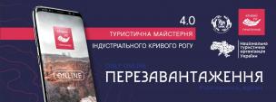 Запрошуємо на Туристичну майстерню індустріального Кривого Рогу 4.0 – ПЕРЕЗАВАНТАЖЕННЯ