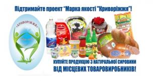 Марка якості «Криворіжжя» - запорука здорового та безпечного харчування криворіжців – в дії!