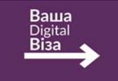 «ДІДЖ�ТАЛ ВІЗА»: відкрий свій кабінет на вебпорталі Центру «Віза»