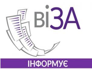 ЦНАП «Віза»: електронні послуги місцевого рівня. Моніторинговий звіт