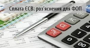 З 2-го травня 2019 року для сплати єдиного соціального внеску відкрито нові рахунки