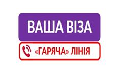 """«ГАРЯЧА ЛІНІЯ """"Візи"""": що найчастіше цікавить замовників послуг"""