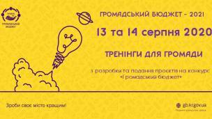 Запрошуємо мешканців Кривого Рогу на тренінги з написання заявок на конкурс «Громадський бюджет-2021»