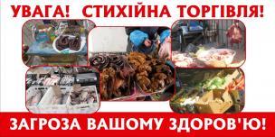 «СТОП – незаконному обігу небезпечних товарів у місті»